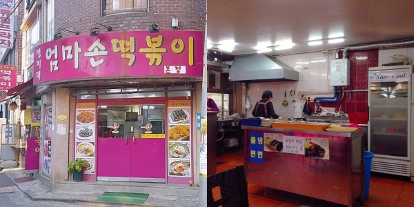'Mom's Hand tteokbokki' has been in front of Myungji University for 40 years