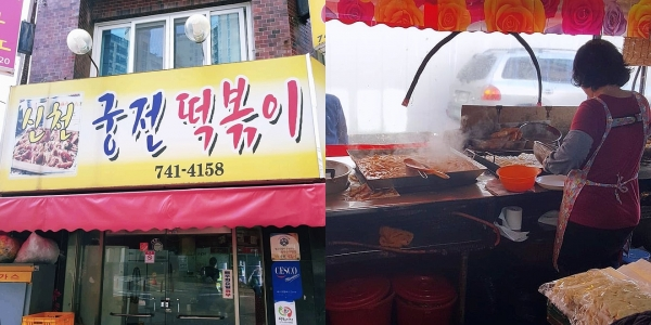 A hot restaurant in Daegu, Shincheon Gungjeon Tteokbokki in Shincheon Market