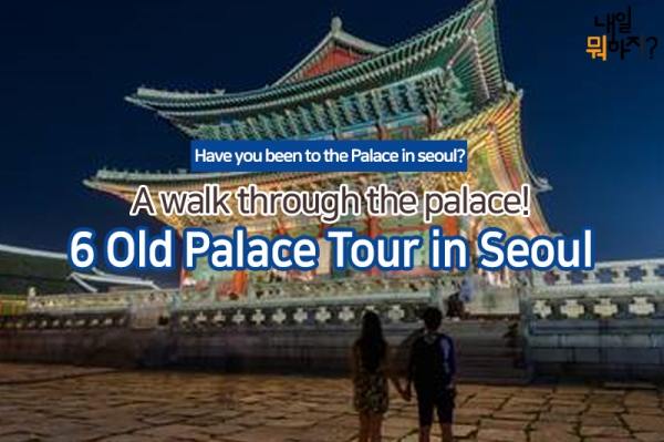Seoul palace tour, Tour of 6 Traditional Royal Palaces in